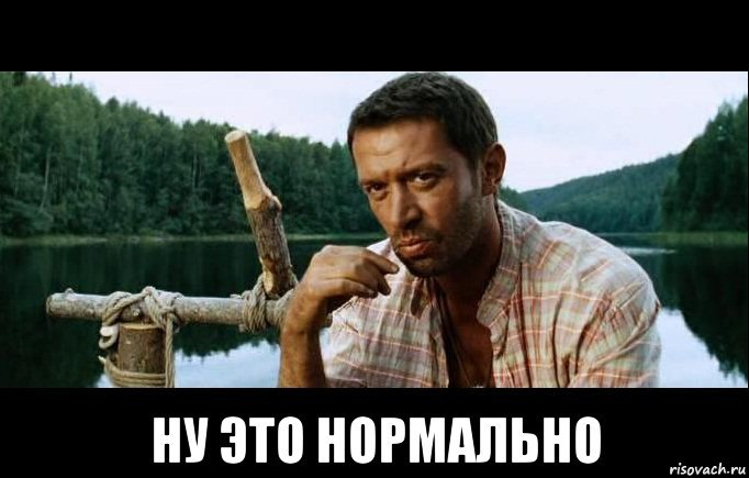 nu-eto-normalno_84451707_orig_.jpg
