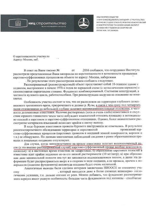 Письмо о карстоопасности участка НИИОСП1.jpg