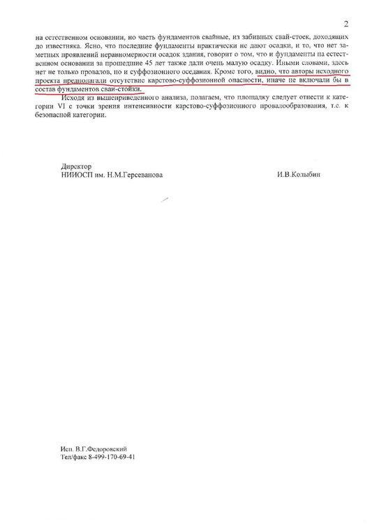Письмо о карстоопасности участка НИИОСП2.jpg