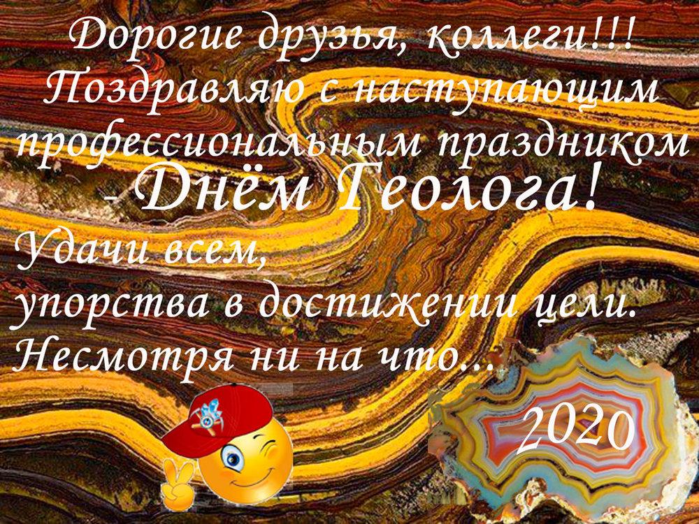 Den_Geologa_2020.jpg