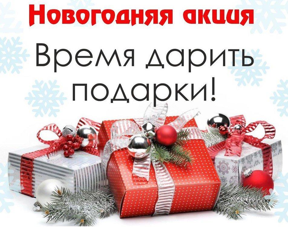 подарки ООО ПИГ Новый год.jpg
